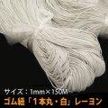 送料無料・1本丸ゴム紐 1mm×150M「白色」