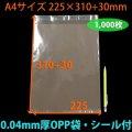送料無料・テープ付OPP袋 NO.14  「1,000枚」 A4サイズ0.04mm厚・225×310+30mm