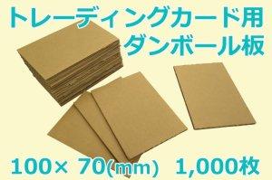 画像1: トレーディングカード用ダンボール板 100mm×70mm・3mm厚 「1000枚」