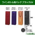 送料無料・ワインボトル用バッグ FLEXシリーズ/100枚セット 全4種 #ppb