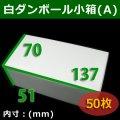 白ダンボール小箱A・137×70×51mm 「50枚」組立式