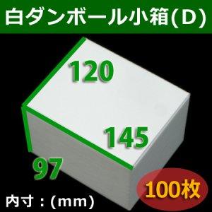 画像1: 白ダンボール小箱D・145×120×97mm 「100枚」組立式