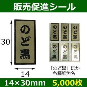 画像1: 送料無料・販促シール「のど黒ほか鮮魚名」14×30mm「5,000枚」