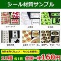 送料無料・シール材質サンプル11種セット