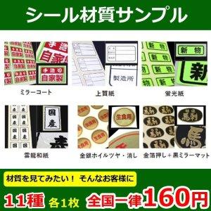 画像1: 送料無料・シール材質サンプル11種セット