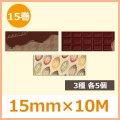 送料無料・バレンタイン向けマスキングテープ「チョコレート3柄」 15mm×10m「15巻(3種 各5個)」