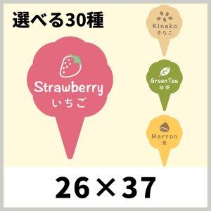 送料無料・お菓子・フレーバーピック 26×37(mm)「1袋150枚」選べる全30種
