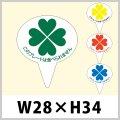 送料無料・惣菜(パン)用ピック「ヨツバ」 W28×H34(mm)「1袋500枚」