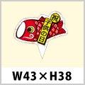 送料無料・こどもの日向けピック「子供の日」W43×H38(mm)「1袋200枚」