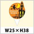 送料無料・ハロウィン用ピック「HALLOWEEN」 W25×H38(mm)「1袋200枚」