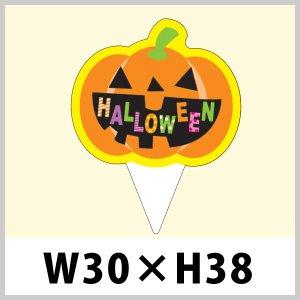 送料無料・ハロウィン用ピック「HALLOWEEN」 W30×H38(mm)「1袋200枚」