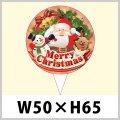 送料無料・クリスマス用ピック「サンタ(大)」 W50×H65(mm)「1袋100枚」