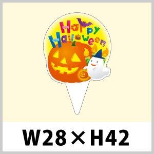 送料無料・ハロウィン用ピック「Happy Halloween」 W28×H42(mm)「1袋200枚」