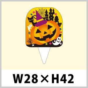 送料無料・ハロウィン用ピック「Halloween」 W28×H42(mm)「1袋200枚」