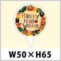 送料無料・ハロウィン用ピック「Happy Halloween」 W50×H65(mm)「1袋100枚」