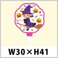 送料無料・ハロウィン用ピック「魔女(女の子)」 W30×H41(mm)「1袋200枚」