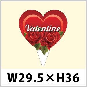 画像1: 送料無料・バレンタイン用ピック「バレンタイン」W29.5×H36(mm)「1袋200枚」