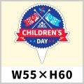 送料無料・こどもの日向け販促ピック「CHILDREN'S DAY」 55×60(mm)「1袋100枚」