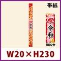 送料無料・新元号「令和(れいわ)」販促 帯シール「祝 令和」W20×H230mm 「1冊100枚」