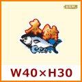 送料無料・販促シール「本鮪」W40×H30mm「1冊300枚」