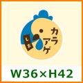 送料無料・精肉用販促シール「しお カラアゲ」W36×H42mm「1冊300枚」