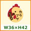 送料無料・精肉用販促シール「しょうゆ カラアゲ」W36×H42mm「1冊300枚」