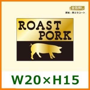 送料無料・精肉販促シール「ROAST PORK」W20xH15mm「1冊500枚」