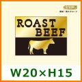 送料無料・精肉販促シール「ROAST BEEF」W20xH15mm「1冊500枚」