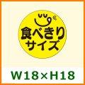 送料無料・精肉用販促シール「食べきりサイズ」W18xH18mm「1冊500枚」