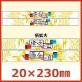 送料無料・節分向け販促シール「節分の日 帯」20×230mm 「1冊300枚」選べる全2種類