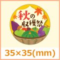 送料無料・秋向け販促シール「秋の収穫祭」  35×35(mm) 「1冊300枚」