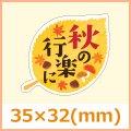 送料無料・秋向け販促シール「秋の行楽に」  35×32(mm) 「1冊300枚」