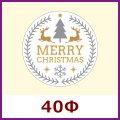 送料無料・クリスマス向け販促シール「Merry Christmas ツリー」金箔銀箔押し 40×40mm「1冊300枚」
