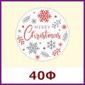 送料無料・クリスマス向け販促シール「Merry Christmas 雪」赤箔銀箔押し 40×40mm「1冊300枚」