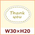 送料無料・販促シール「Thank you」30×20(mm)「1冊300枚」