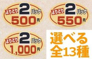 送料無料・販促シール「よりどり2P__円 全13種類」40x25mm「1冊1,000枚」