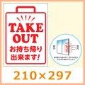 送料無料・テイクアウト向けシール「TAKE OUT」210×297(mm)「1冊1枚」