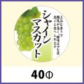 送料無料・青果向け販促シール「シャインマスカット」40Φ(mm)「1冊300枚」