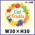 送料無料・青果向け販促シール「Cut Fruits」 W30×H30(mm)「1冊500枚」