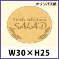 送料無料・惣菜販促シール「SALAD」 W30×H25(mm)「1冊500枚」
