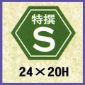 送料無料・販促シール「特撰S」24x20mm「1冊1,000枚」
