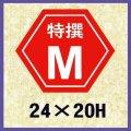 送料無料・販促シール「特撰M」24x20mm「1冊1,000枚」