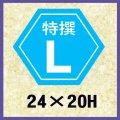 送料無料・販促シール「特撰L」24x20mm「1冊1,000枚」