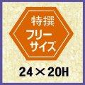 送料無料・販促シール「特撰フリーサイズ」24x20mm「1冊1,000枚」