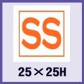 送料無料・販促シール「SS」25x25mm「1冊1,000枚」