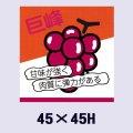 送料無料・販促シール「巨峰」45x45mm「1冊500枚」