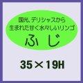 送料無料・販促シール「ふじ」35x19mm「1冊900枚」