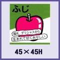 送料無料・販促シール「ふじ」45x45mm「1冊500枚」