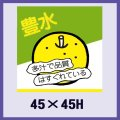 送料無料・販促シール「豊水」45x45mm「1冊500枚」