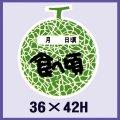 送料無料・販促シール「食べ頃 メロン」36x42mm「1冊500枚」